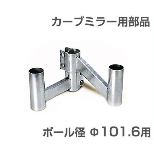 ナック カーブミラー用部品 『二面鏡取付金具』 (ポール径φ101.6用)