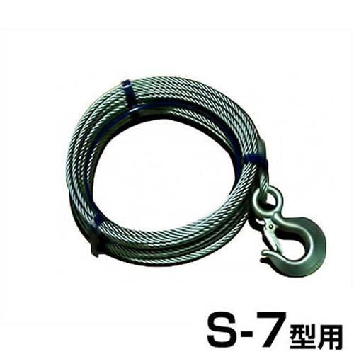 本宏製作所 スーパーチルホール S-7専用 ワイヤー20m