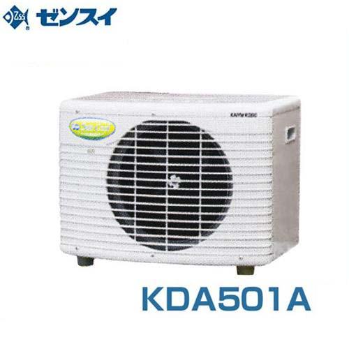 ゼンスイ 屋外用 大型水槽用クーラー KDA501A (冷却水量2000L以下/単相100V/淡水・海水両用) [KDA501A 活魚水槽用]