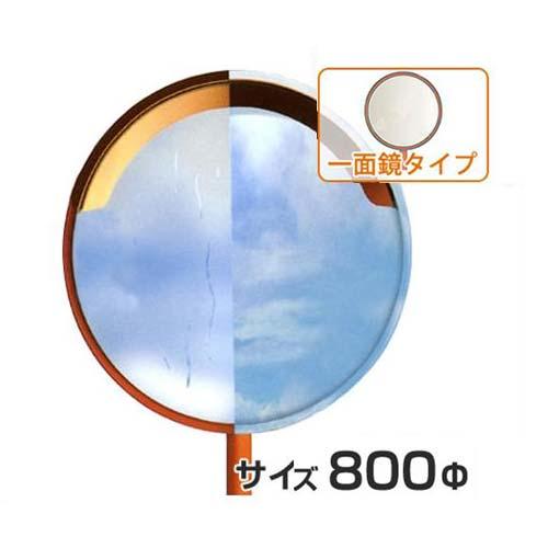 ナック 潜熱蓄熱カーブミラー みえ~る 1MME0800S (支柱付きセット/一面鏡丸型/800φ)