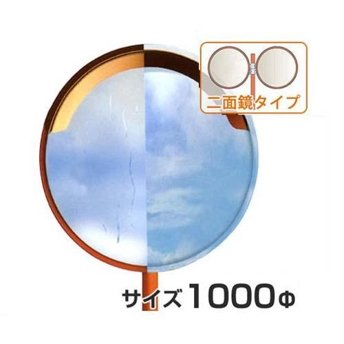 ナック 潜熱蓄熱カーブミラー みえ~る 1MME1000W (支柱付きセット/二面鏡丸型/1000φ)