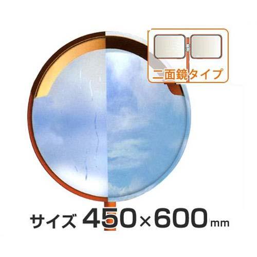 ナック 潜熱蓄熱カーブミラー みえ~る 1MME4560W (支柱付きセット/二面鏡角型/450×600mm)