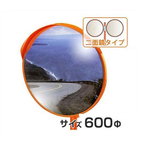 ナック 強化ガラス カーブミラー 1MGR0600W (支柱付きセット/二面鏡丸型/600φ)