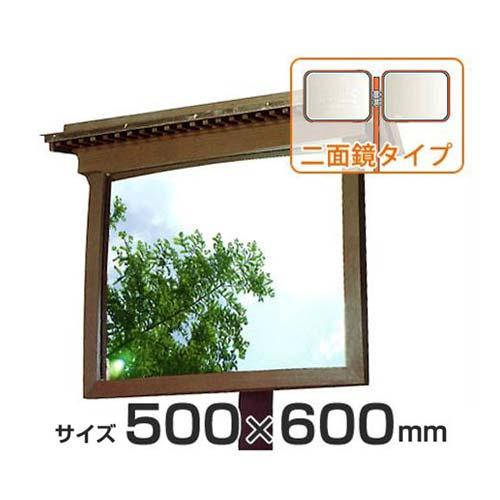 ナック 木製カーブミラー 1MMO5060W (支柱付きセット/二面鏡角型/500×600mm)
