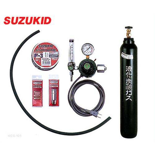 スズキッド 軟鋼CO2溶接キット MCS-101 (ボンベ付き/アーキュリーSAY-120・SAY-160用)