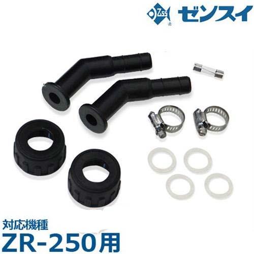 直送品 代引不可 r20 s9-810 替えパーツセット ZR-250用 ゼンスイ 水槽用クーラー専用 店舗 低廉