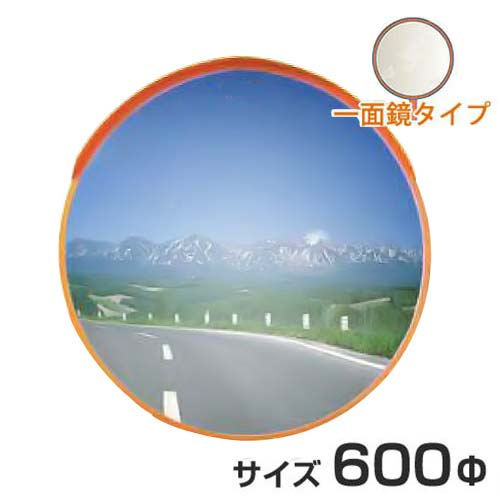 ナック カーブミラー あ~るミラー 1MRA0600S (支柱付きセット/一面鏡丸型/600φ)