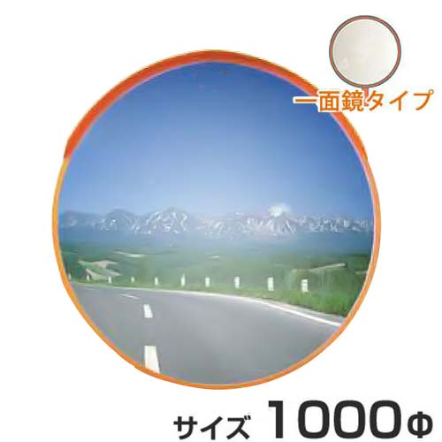 ナック カーブミラー あ~るミラー 1MRA1000S (支柱付きセット/一面鏡丸型/1000φ)
