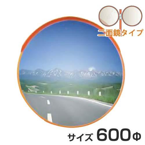 ナック カーブミラー あ~るミラー 1MRA0600W (支柱付きセット/二面鏡丸型/600φ)