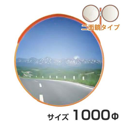 ナック カーブミラー あ~るミラー 1MRA1000W (支柱付きセット/二面鏡丸型/1000φ)