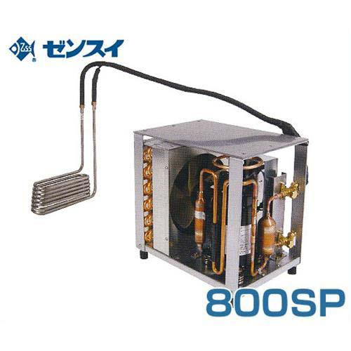 [最大1000円OFFクーポン] ゼンスイ 大型水槽用クーラー 800SP (冷却水量2500L以下/三相200V/淡水・海水両用) [800SP 活魚水槽用]