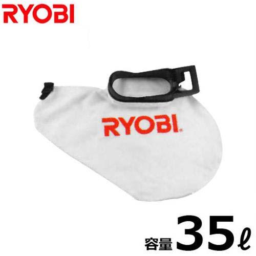 在庫品 RYOBI 電動ブロワー ブロアー r10 s1-060 人気上昇中 リョービ ブロワバキューム用 RESV-1510 マーケット 容量35L ダストバッグ 対応機種:RESV-1500 6077167