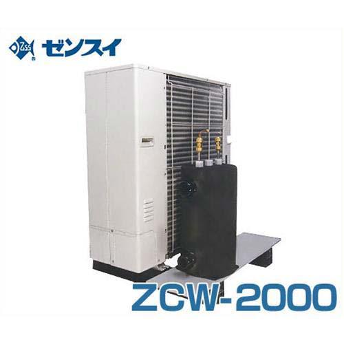 ゼンスイ 屋外用 大型水槽用クーラー ZCW-2000 (冷却水量6000L以下/三相200V/淡水・海水両用) [ZCW2000 活魚水槽用]
