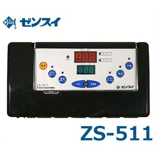 ゼンスイ 水槽用サーモスタット トータルコントローラー ZS-511 (単相100V/クーラー400W・ヒーター1kWまで)