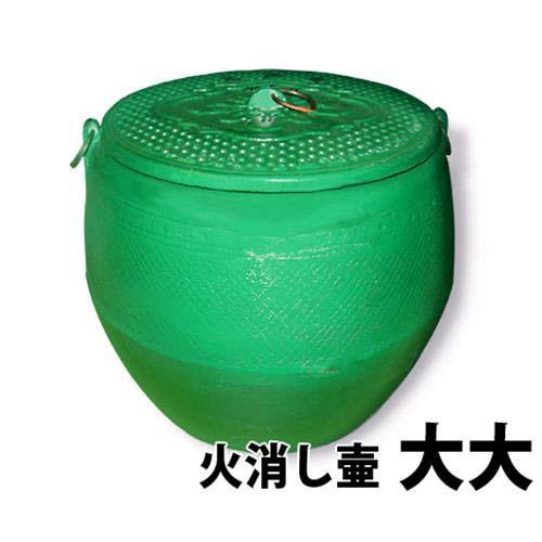 SHOEI 高級鋳物製 火消し壷 (大大)