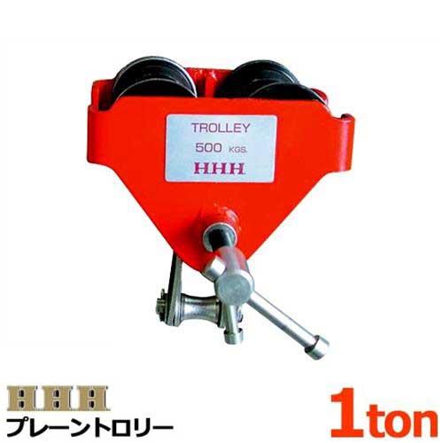 スリーエッチ ビームトロリー BT1TON (荷重1000kg)