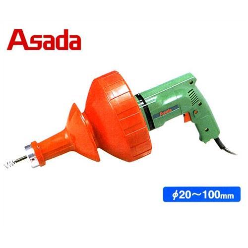 アサダ 排水管清掃機 電動式 パイプクリーナ E-75 8mワイヤー付き