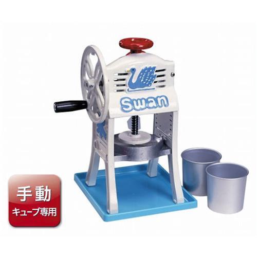 スワン 家庭用かき氷機 小さな南極 SI-2C(手動/キューブ氷専用/製氷カップ付) [製氷器 氷削機]