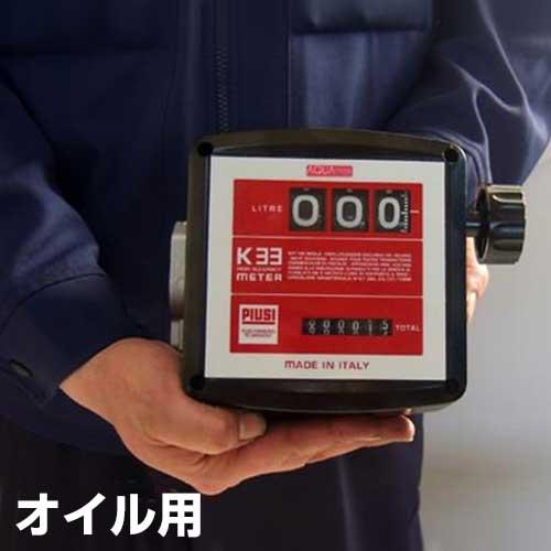 アナログタービンメーター(流量計) MK33-25OL (オイル用)