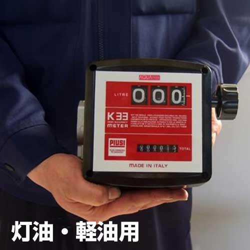 アナログタービンメーター(流量計) MK33-25D (灯油・軽油用)