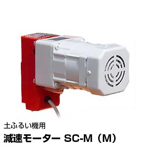 みのる 回転式土ふるい機用オプション 100V減速モーター SC-M(M)
