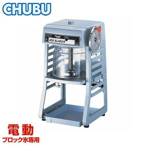 [最大1000円OFFクーポン] CHUBU 初雪氷削機 ブロックアイススライサー HF-300P (電動/スタンダードタイプ/ブロック氷専用) [カキ氷機 カキ氷器]