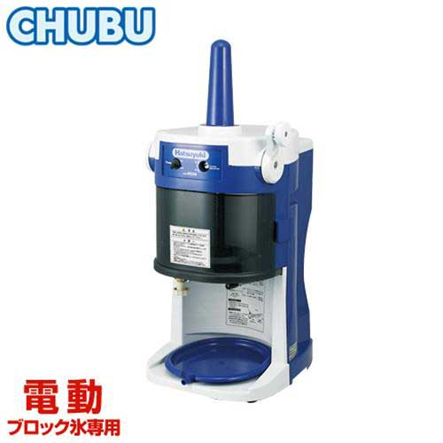 [最大1000円OFFクーポン] CHUBU 初雪氷削機 ブロックアイススライサー HB-320A (電動/リフトアップ機構/ブロック氷専用) [カキ氷機 カキ氷器]