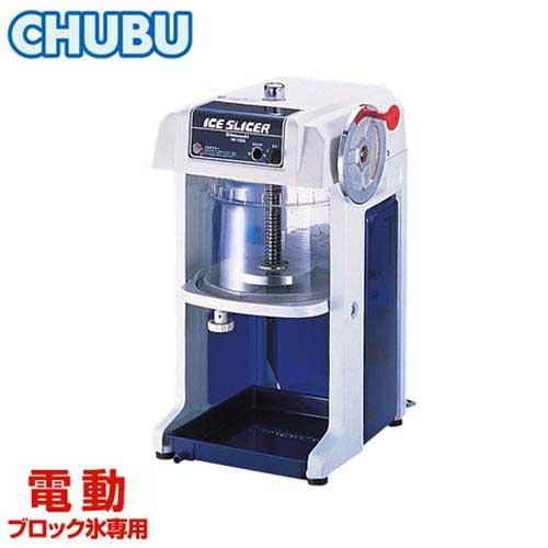 [最大1000円OFFクーポン] CHUBU 初雪氷削機 ブロックアイススライサー HF-700P (電動/アルミフレーム/ブロック氷専用) [カキ氷機 カキ氷器]