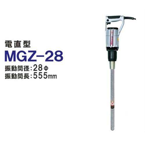 三笠産業(ミカサ) 電直型バイブレーター MGZ-28 (振動筒長555mm/電棒径28φ)