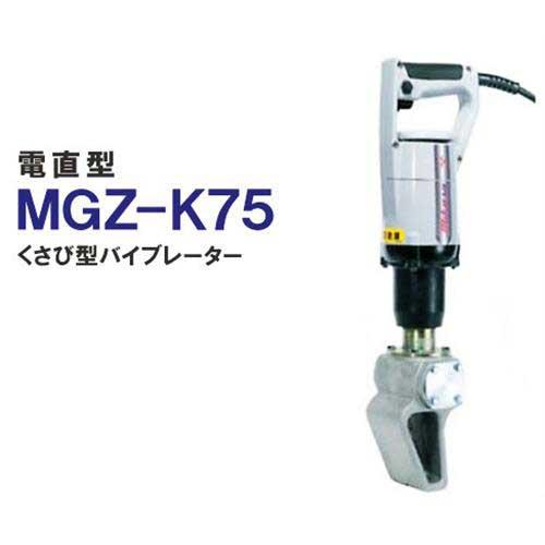 三笠産業(ミカサ) 電直型バイブレーター 枠用 MGZ-K75
