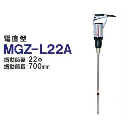 三笠産業(ミカサ) 電直型バイブレーター MGZ-L22A (振動筒長700mm/電棒径22φ)