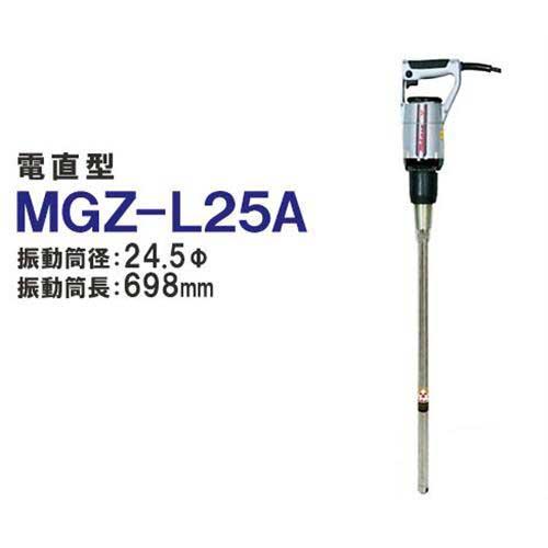 三笠産業(ミカサ) 電直型バイブレーター MGZ-L25A (振動筒長698mm/電棒径24.5φ), GRANDE TOKYO 83aa90c2