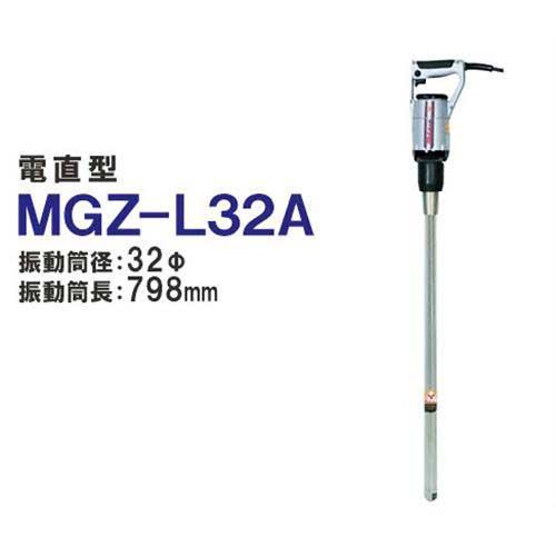 三笠産業(ミカサ) 電直型バイブレーター MGZ-L32A (振動筒長798mm/電棒径32φ)