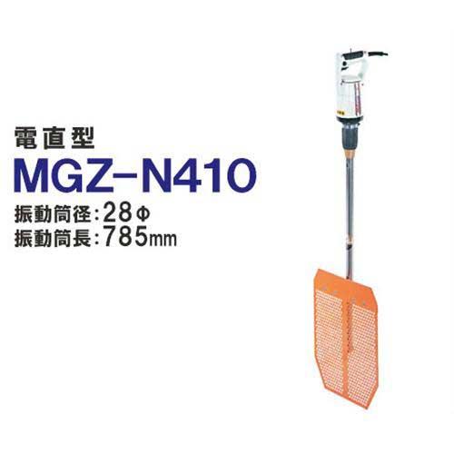 三笠産業(ミカサ) 電直型バイブレーター 表面仕上用 MGZ-N410 (振動筒長785mm/電棒径28φ) [法面バイブレーター]