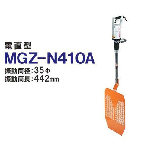 三笠産業(ミカサ) 電直型バイブレーター 表面仕上用 MGZ-N410A (振動筒長442mm/電棒径35φ) [法面バイブレーター]