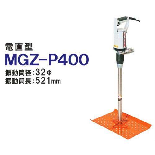 三笠産業(ミカサ) 電直型バイブレーター 表面仕上用 MGZ-P400 (振動筒長521mm/電棒径32φ)