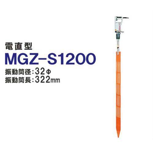 三笠産業(ミカサ) 電直型バイブレーター 表面仕上用 MGZ-S1200 (振動筒長322mm/電棒径32φ)