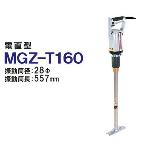 三笠産業(ミカサ) バイブロタンパー MGZ-T160 (振動筒長557mm/電棒径28φ) [電直砂締めバイブレーター]
