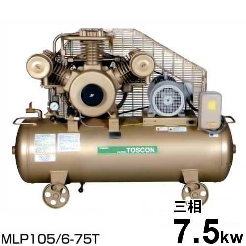 東芝 TOSCON 無給油式エアコンプレッサー MLP105/6-75T(7.5Kw) (三相200V/10馬力)[オイルフリー]