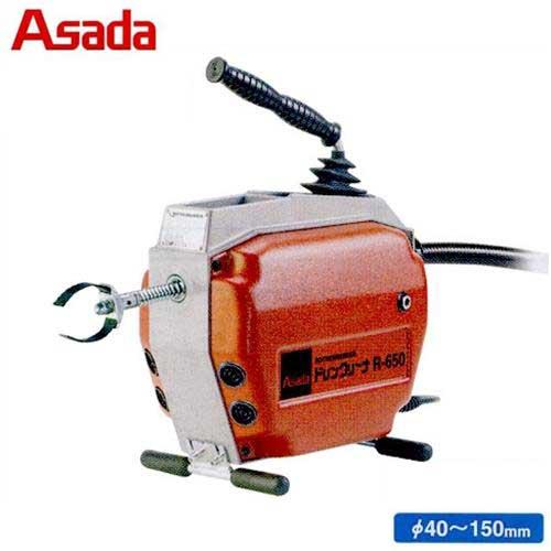 アサダ 排水管清掃機 電動式 パイプクリーナ R-650 4.5m5本ワイヤー付き