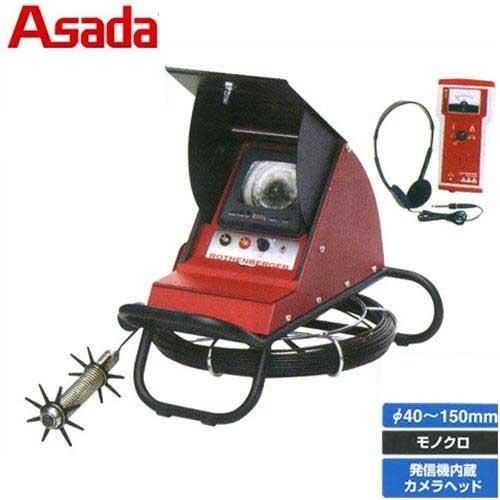 アサダ 管内検査カメラ ローカムロケータ (発信機内蔵型) (Φ40~150mm)