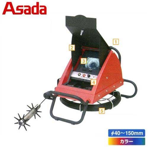 【正規逆輸入品】 アサダ 管内検査カメラ ローカムモバイルカラー (カラーモニタータイプ) (40~150mm), 健康を目指す靴H.P.S. 675142a9