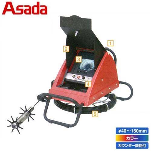 アサダ 管内検査カメラ ローカムモバイルカラー (スーパーカラーモニタータイプ カウンタ機能付)