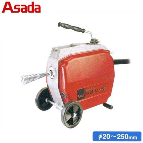 アサダ 排水管清掃機 電動式 パイプクリーナ R-750 4.5m5本ワイヤー付き