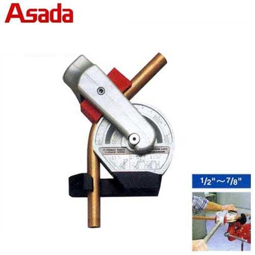 アサダ RベンダH+Wセット 外径1/2インチ~7/8インチ