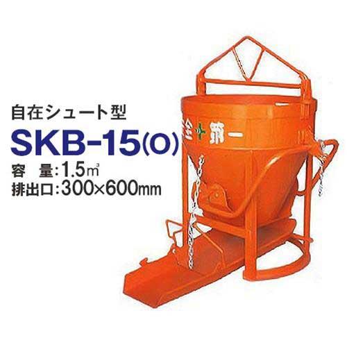 カマハラ 生コンクリートバケット SKB-15O (自在シュート型/バケツ容量1.5m3) [生コンバケツ]
