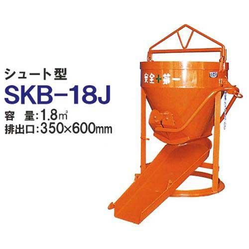 【正規販売店】 生コンクリートバケット 【取扱終了】カマハラ (シュート型/バケツ容量1.8m3):ミナト電機工業 SKB-18J-ガーデニング・農業