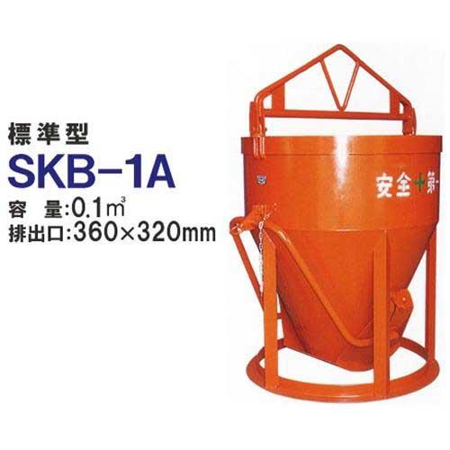 カマハラ 生コンクリートバケット SKB-1A (標準型/バケツ容量0.1m3) [生コンバケツ]
