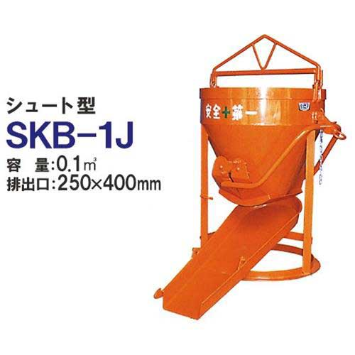 【爆買い!】 (自在シュート型/バケツ容量0.1m3) 【取扱終了】カマハラ 生コンクリートバケット SKB-1O [生コンバケツ]:ミナト電機工業-DIY・工具