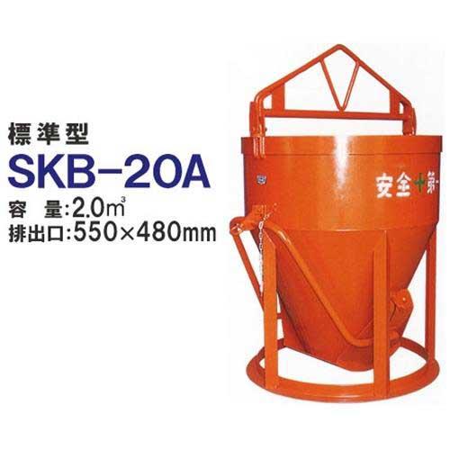 カマハラ 生コンクリートバケット SKB-20A (標準型/バケツ容量2.0m3) [生コンバケツ]